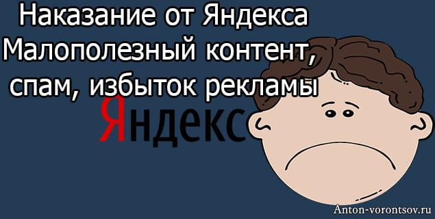 санкции от яндекс