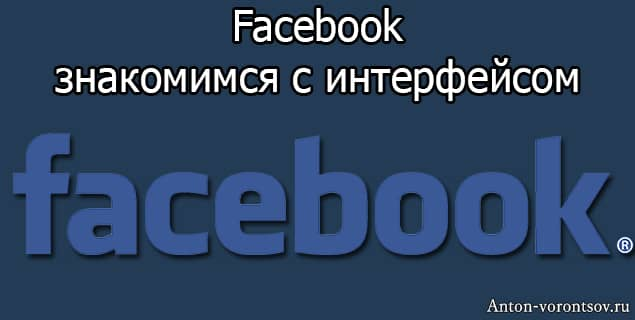 Аккаунт Facebook