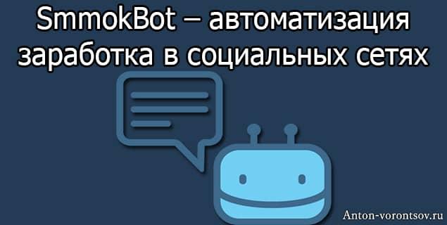 SmmokBot