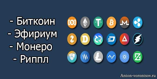 несколько видов криптовалют
