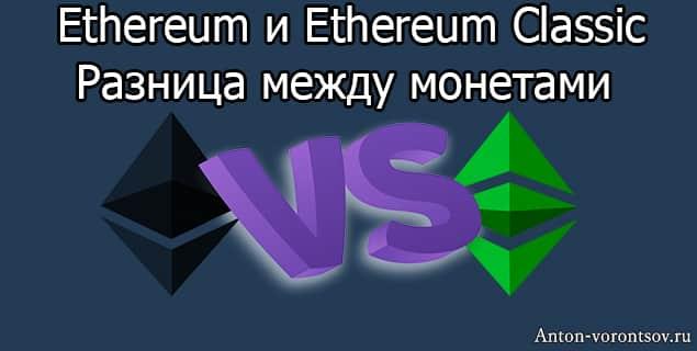 Ethereum и Ethereum Classic в чем различие