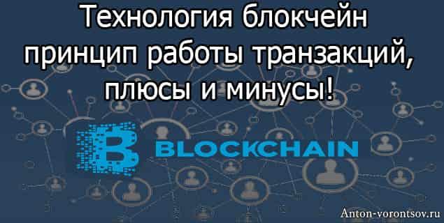 принцип работы блокчейн