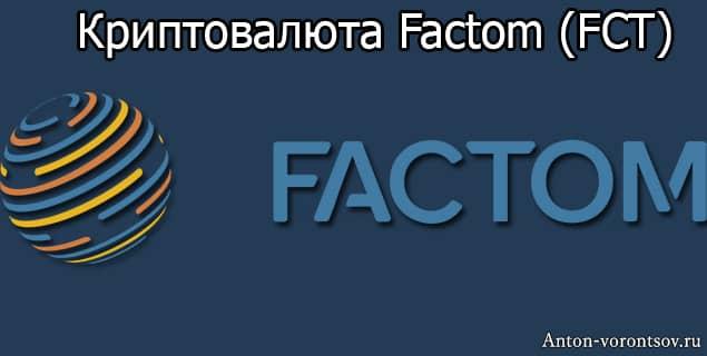 Криптовалюта Factom