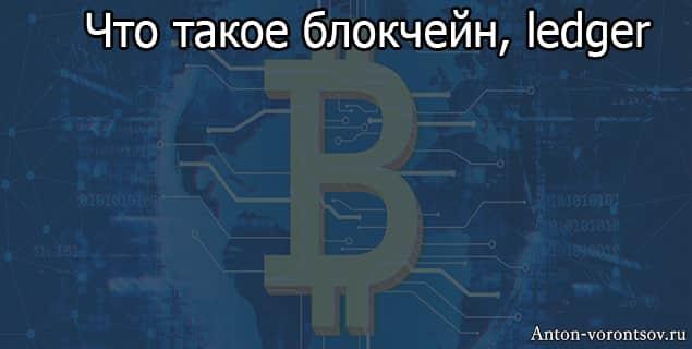 Интересный факт: биткойн, криптовалюты и блокчейн