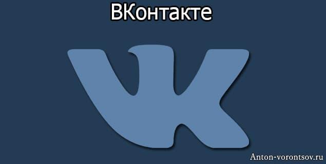 ВКонтакте – знакомство