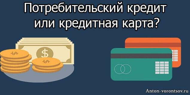 кредит или карта