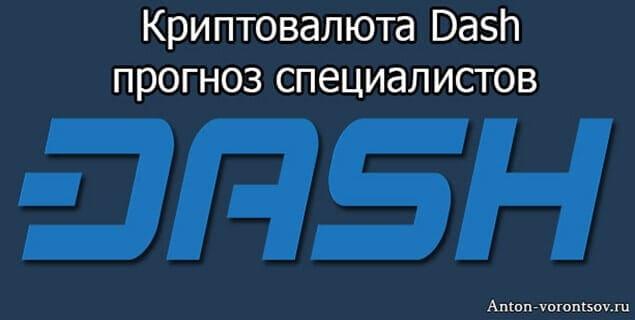 Криптовалюта-Dash