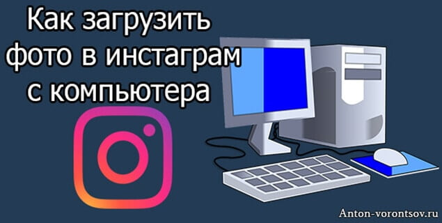 добавить фото с компьютера в инстаграм