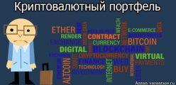 Криптовалютный портфель: как сформировать и избежать ошибок
