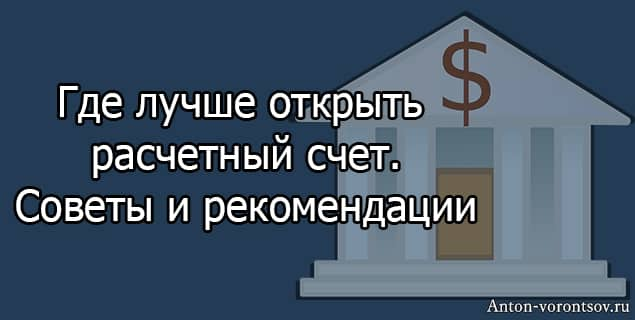 Какой банк выбрать для расчетного счета
