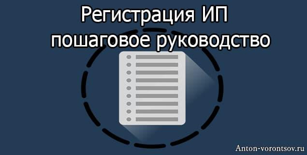Пошаговая регистрация ип в декларация 3 ндфл образец за обучение ребенка