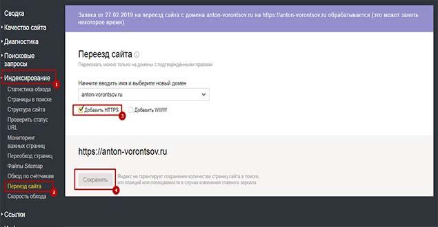 склеивание домена в вебмастере яндекс