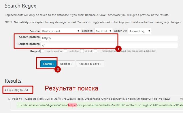 Установка и настройка плагина Search Regex