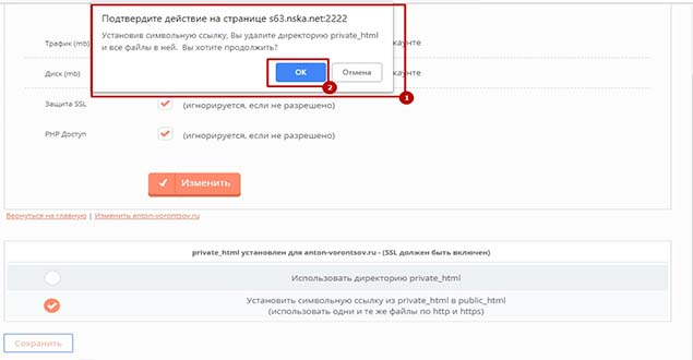 настройка ssl сертификата