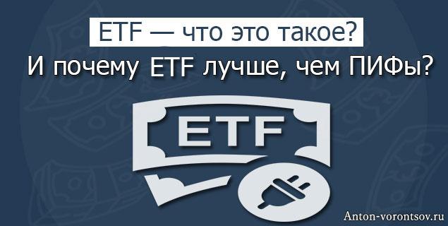 Что такое ETF фонды, чем отличаются от ПИФ. Сравнение что лучше.