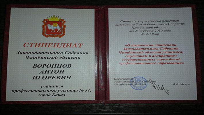 Документ о назначение стипендии