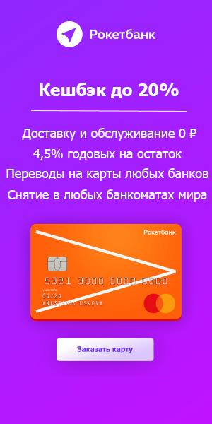 Зарегистрироваться и получить 500 рублей на карту
